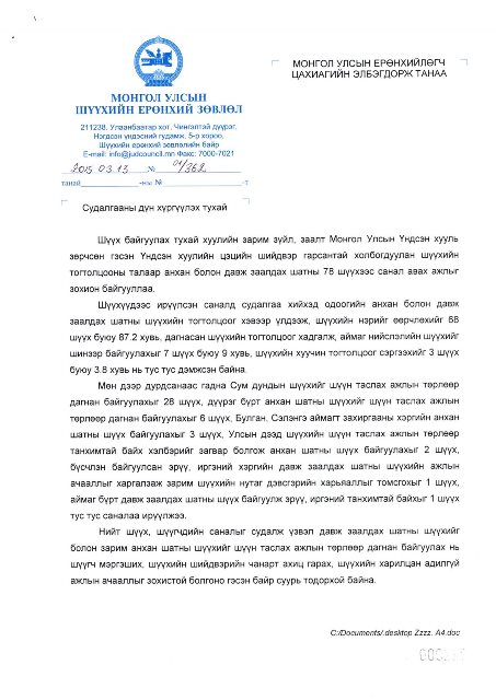 http://kharkhorincourt.gov.mn/file2015/14-1.jpg