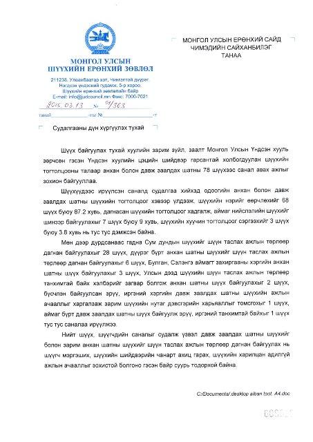 http://kharkhorincourt.gov.mn/file2015/15-1.jpg
