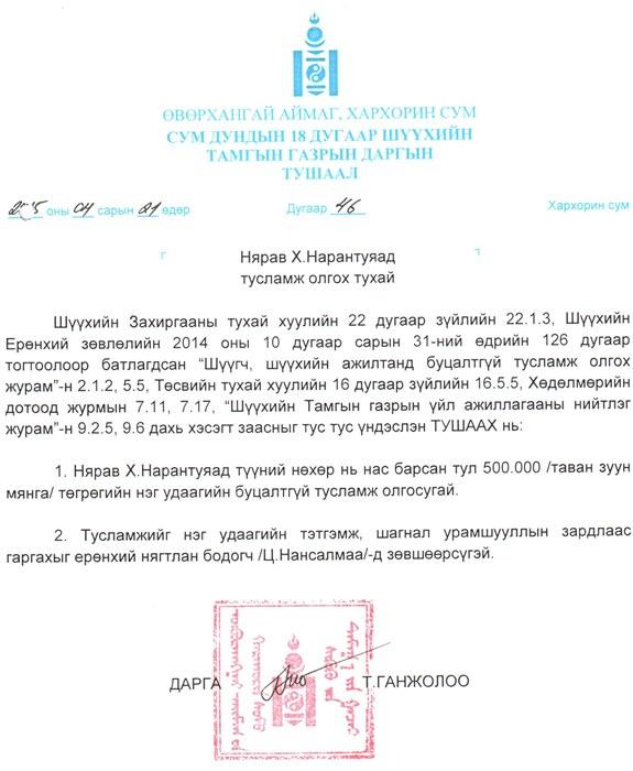 http://kharkhorincourt.gov.mn/file2015/58-13.jpg