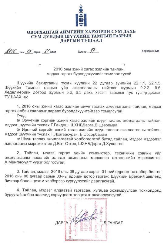 http://kharkhorincourt.gov.mn/file2016/1-20.jpg