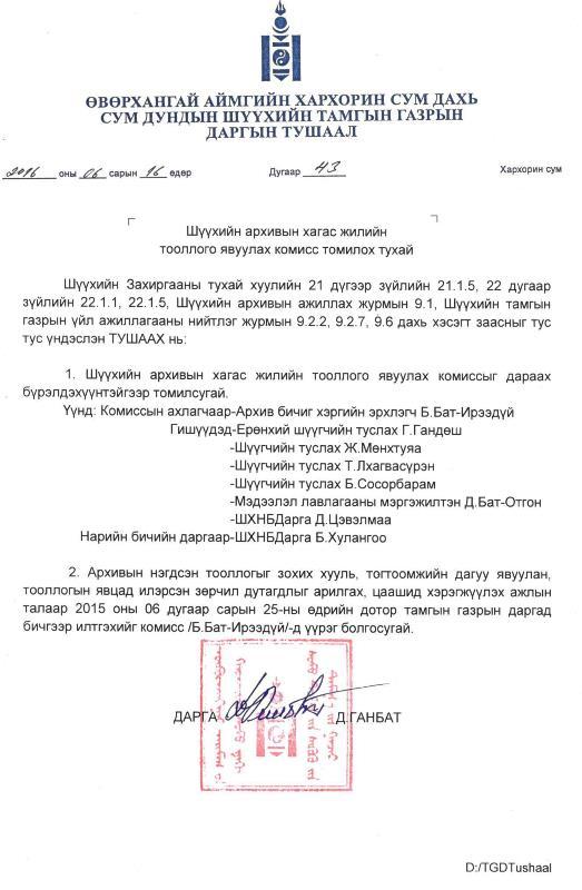http://kharkhorincourt.gov.mn/file2016/1-22.jpg