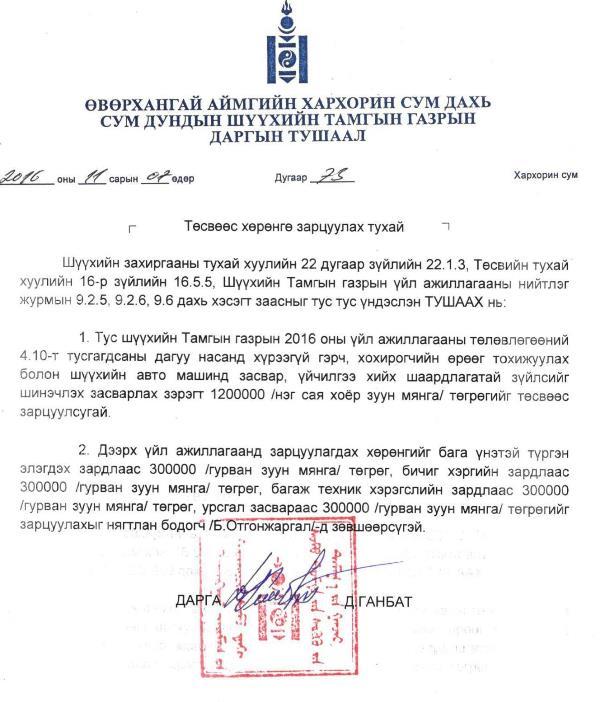 http://kharkhorincourt.gov.mn/file2016/1-29.jpg