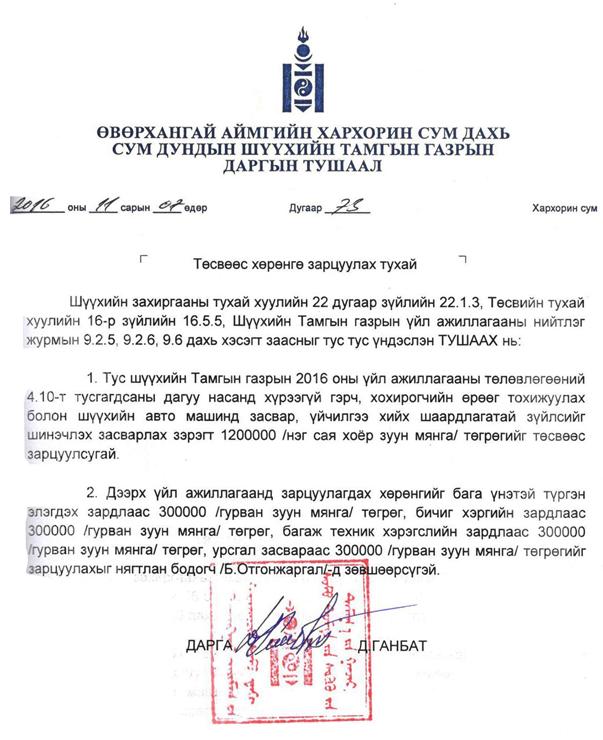 http://kharkhorincourt.gov.mn/file2016/1-55.jpg