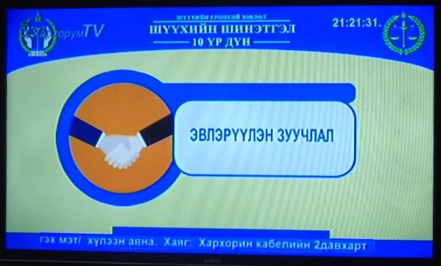 http://kharkhorincourt.gov.mn/file2016/42-2.JPG