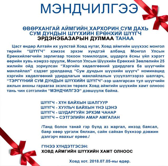 http://kharkhorincourt.gov.mn/file2018/medee/mendchilgee.jpg