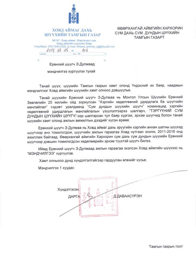 http://kharkhorincourt.gov.mn/file2018/medee/toot2018.07.jpg