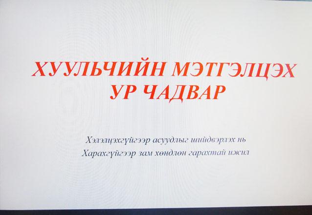 http://kharkhorincourt.gov.mn/file2019/medee/sur03213.jpg