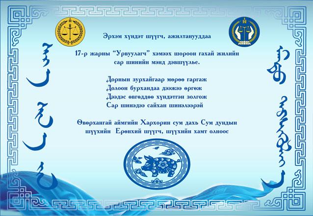 http://kharkhorincourt.gov.mn/file2019/sar.jpg