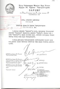 http://kharkhorincourt.gov.mn/taniltsuulga/1.jpg